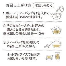 画像7: とうきび茶 個包装 7包入り (2.2g入りティーバッグ個包装×7袋) 【北海道産 野菜茶 Fu-Ka 〜ふうか〜 】 (7)