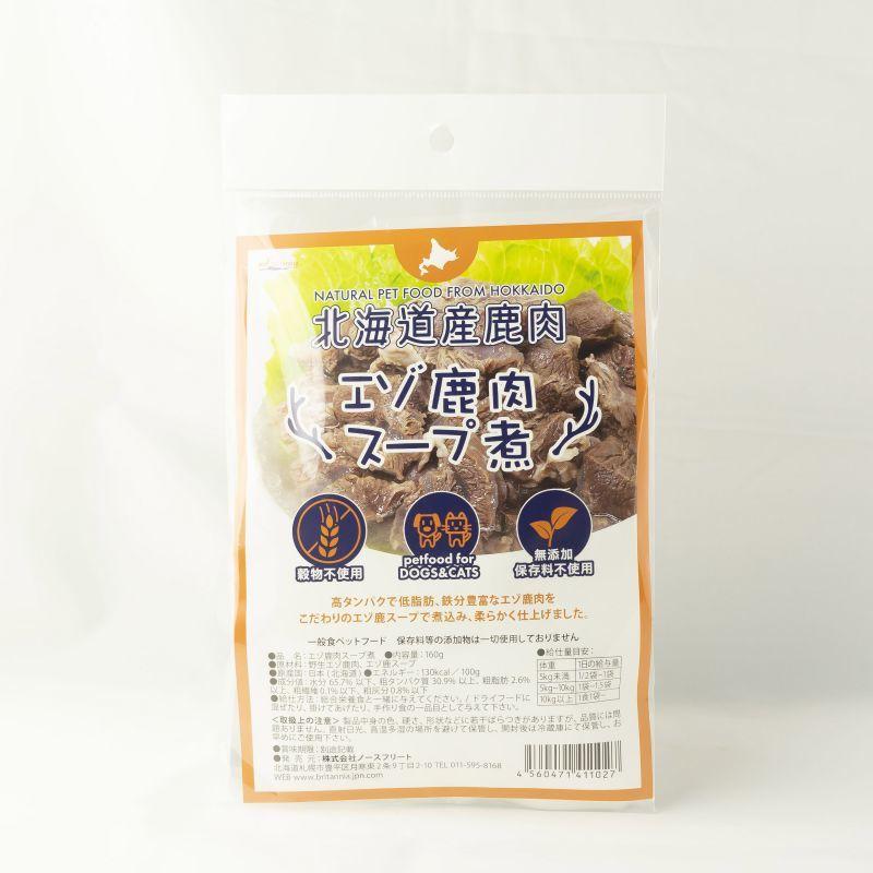画像1: エゾ鹿肉スープ煮 160g レトルト商品 (1)
