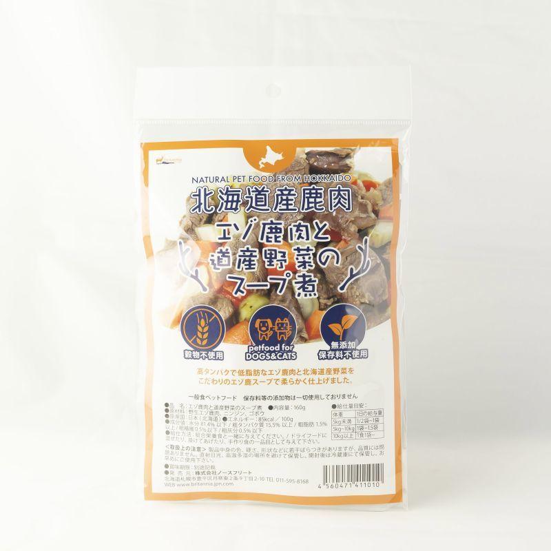 画像1: エゾ鹿肉と道産野菜のスープ煮 160g レトルト商品 (1)