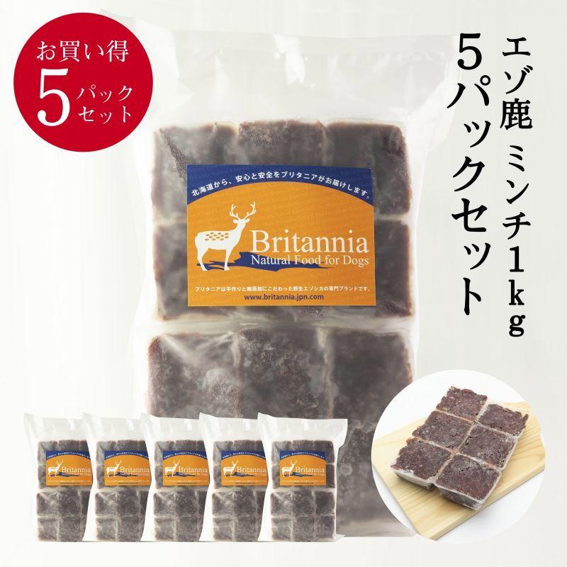 画像1: 【まとめ買いセット】 エゾ鹿 ミンチ 1kg×5パック (1)