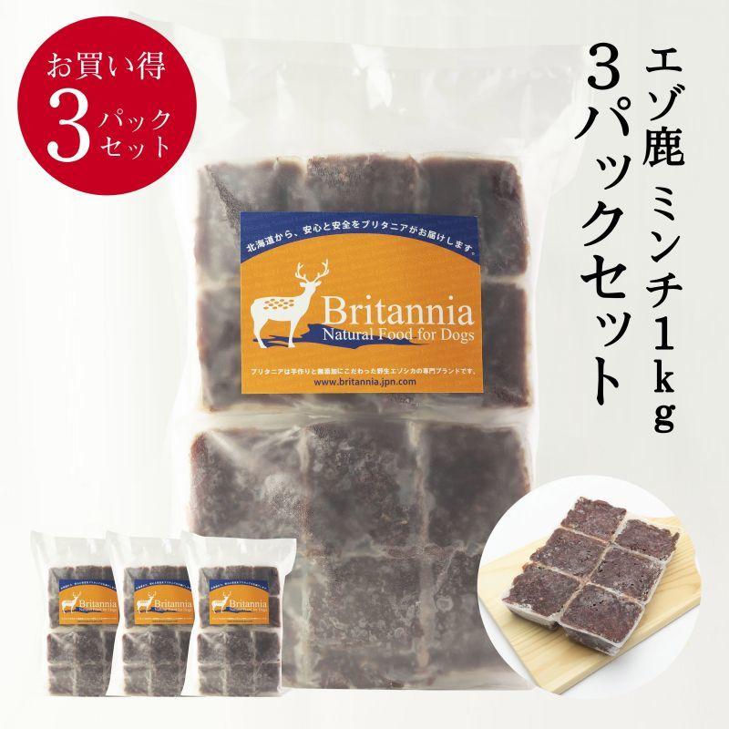 画像1: 【まとめ買いセット】 エゾ鹿 ミンチ 1kg×3パック (1)