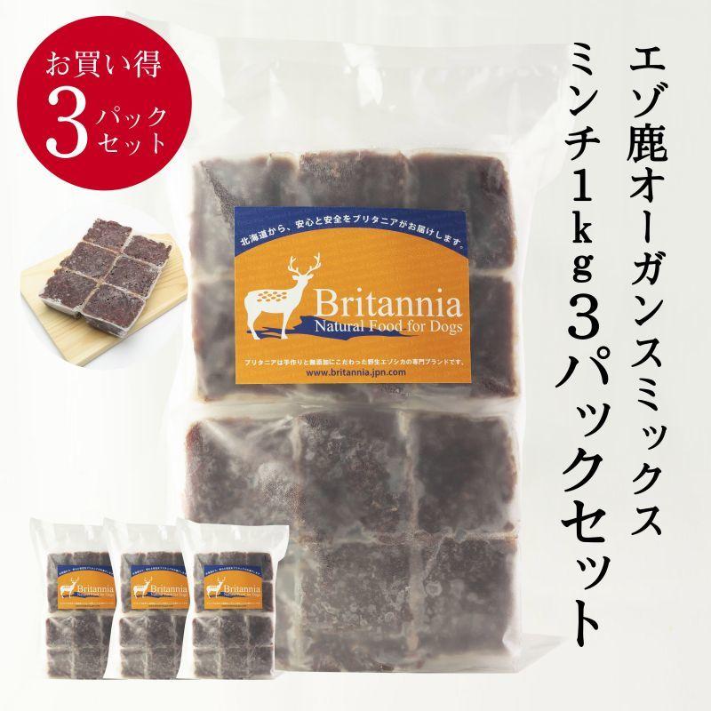 画像1: 【まとめ買いセット】 エゾ鹿 オーガンスミックスミンチ 1kg×3パック (1)